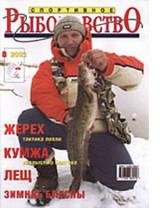 Спортивное рыболовство №8 ноябрь 2002