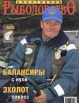Спортивное рыболовство №1 январь 2003