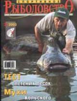 Спортивное рыболовство №2 февраль 2003