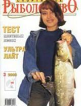 Спортивное рыболовство №3 апрель 2003