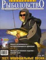 Спортивное рыболовство №4 май 2003
