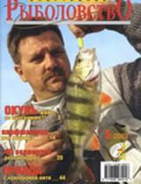 Спортивное рыболовство №5 июль 2003