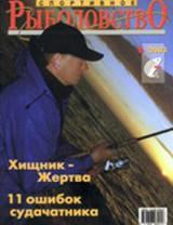 Спортивное рыболовство №6 август 2003