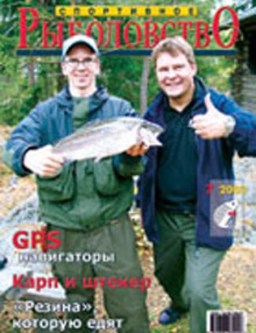 Спортивное рыболовство №7 октябрь 2003