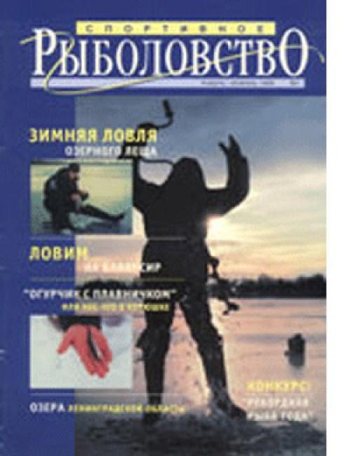 Спортивное рыболовство №1 январь 1999