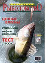 Спортивное рыболовство №1 январь 2004