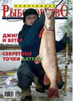 Спортивное рыболовство №2 февраль 2004