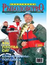 Спортивное рыболовство №3 март 2004