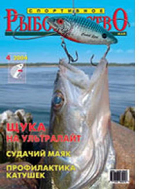 Спортивное рыболовство №4 апрель 2004