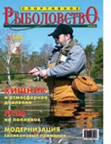 Спортивное рыболовство №5 май 2004