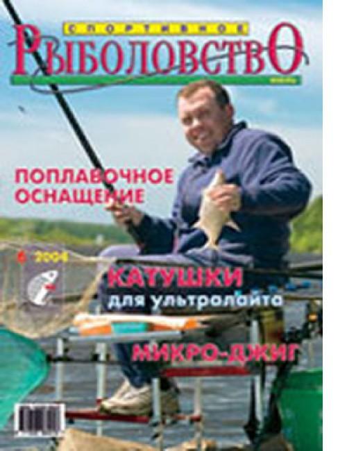 Спортивное рыболовство №6 июнь 2004