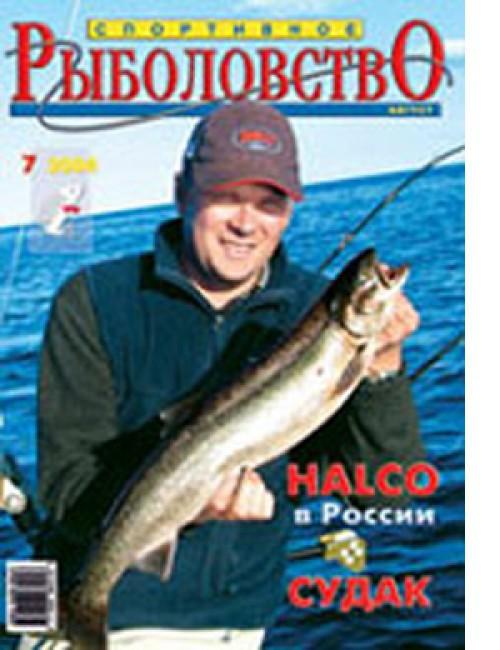 Спортивное рыболовство №7 июль 2004