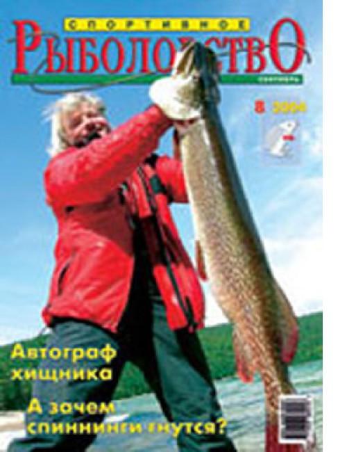 Спортивное рыболовство №8 август 2004