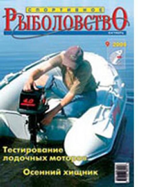 Спортивное рыболовство №9 сентябрь 2004