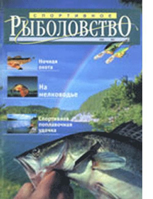 Спортивное рыболовство №2 апрель 1999