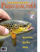 Спортивное рыболовство №10 октябрь 2004