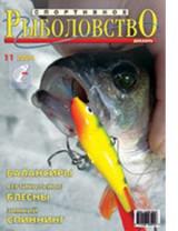 Спортивное рыболовство №11 ноябрь 2004