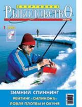 Спортивное рыболовство №1 январь 2005