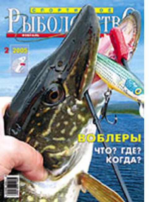 Спортивное рыболовство №2 февраль 2005
