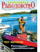 Спортивное рыболовство №3 март 2005