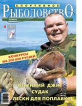 Спортивное рыболовство №4 апрель 2005
