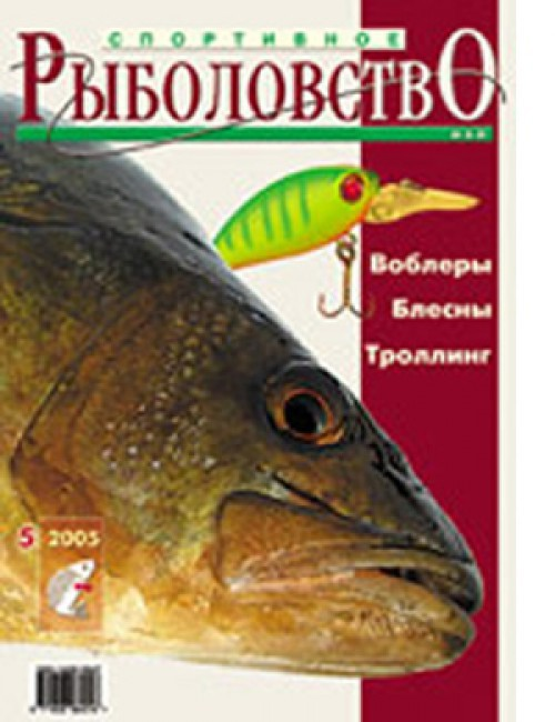 Спортивное рыболовство №5 май 2005