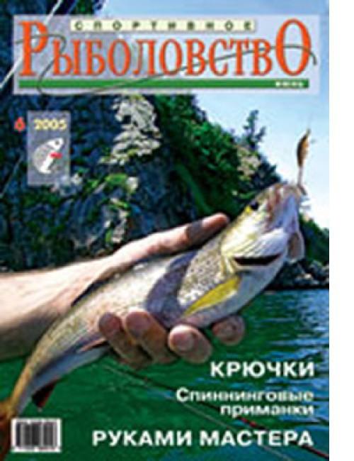 Спортивное рыболовство №6 июнь 2005
