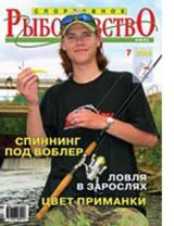 Спортивное рыболовство №7 июль 2005