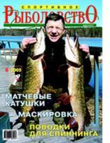 Спортивное рыболовство №8 август 2005