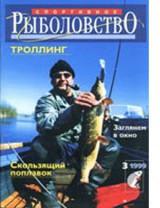 Спортивное рыболовство №3 июнь 1999