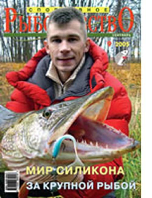 Спортивное рыболовство №9 сентябрь 2005
