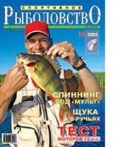 Спортивное рыболовство №10 октябрь 2005