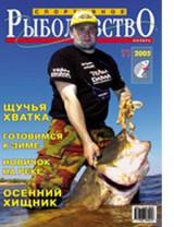 Спортивное рыболовство №11 ноябрь 2005