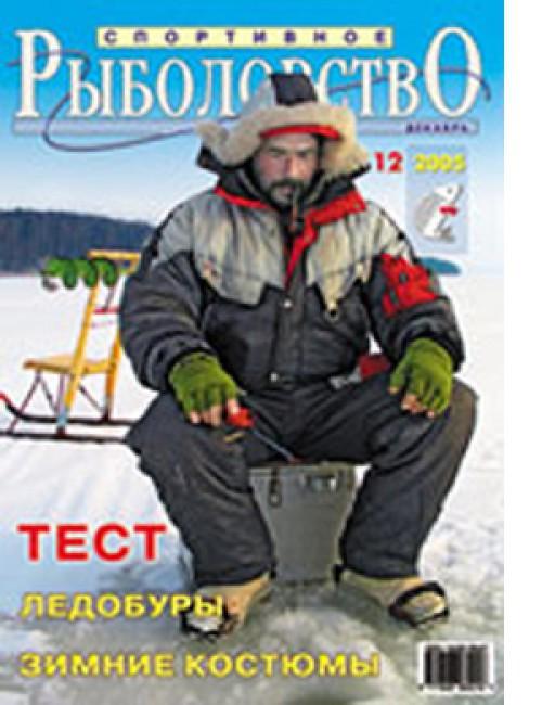 Спортивное рыболовство №12 декабрь 2005