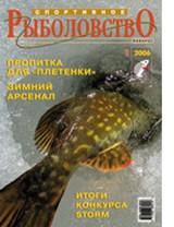 Спортивное рыболовство №1 январь 2006