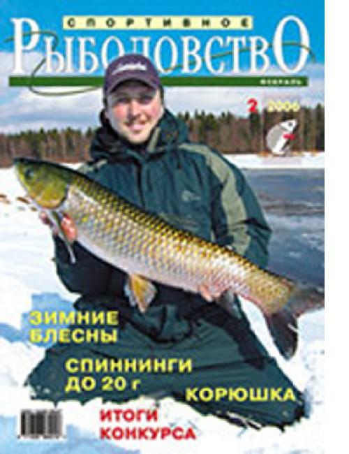 Спортивное рыболовство №2 февраль 2006