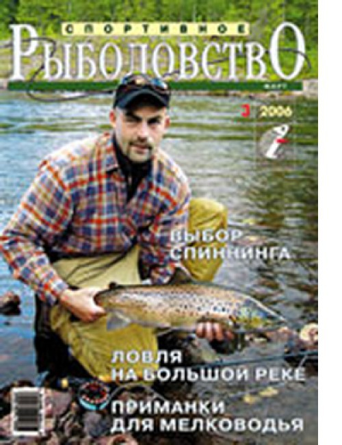 Спортивное рыболовство №3 март 2006
