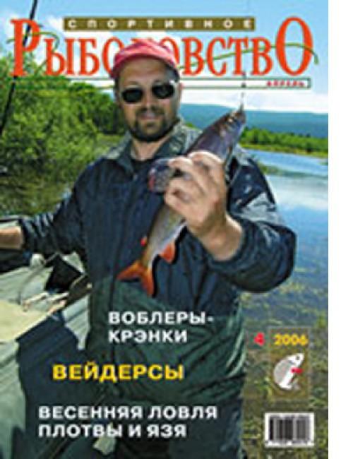 Спортивное рыболовство №4 апрель 2006