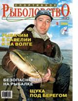 Спортивное рыболовство №5 май 2006