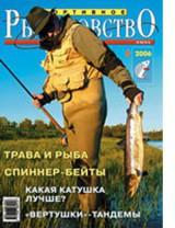 Спортивное рыболовство №6 июнь 2006