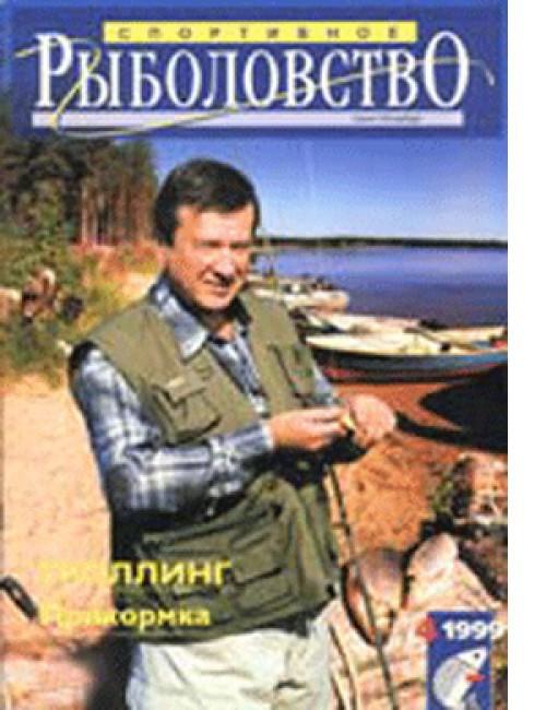 Спортивное рыболовство №4 август 1999