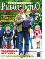 Спортивное рыболовство №7 июль 2006