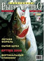 Спортивное рыболовство №8 август 2006
