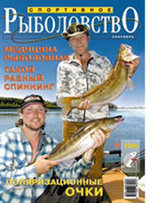 Спортивное рыболовство №9 сентябрь 2006