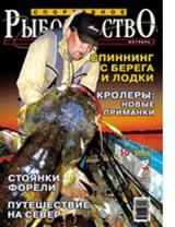 Спортивное рыболовство №10 октябрь 2006