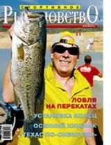 Спортивное рыболовство №11 ноябрь 2006
