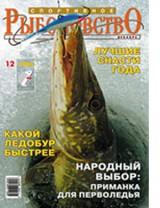 Спортивное рыболовство №12 декабрь 2006