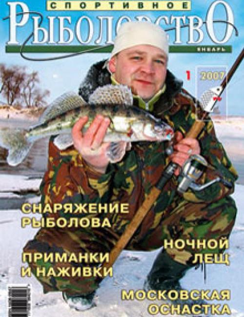 Спортивное рыболовство №1 январь 2007