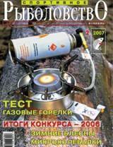 Спортивное рыболовство №2 февраль 2007