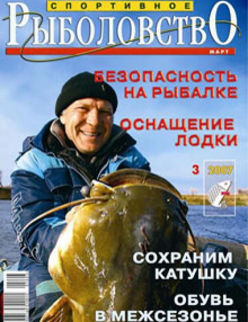 Спортивное рыболовство №3 март 2007